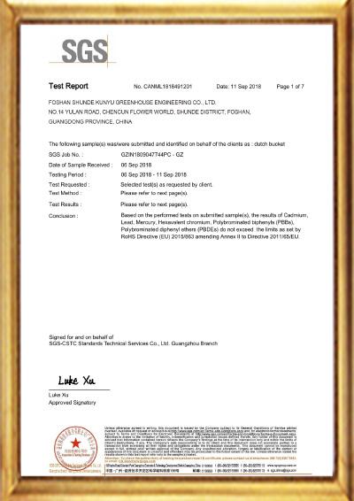 荷兰桶SGS测试报告